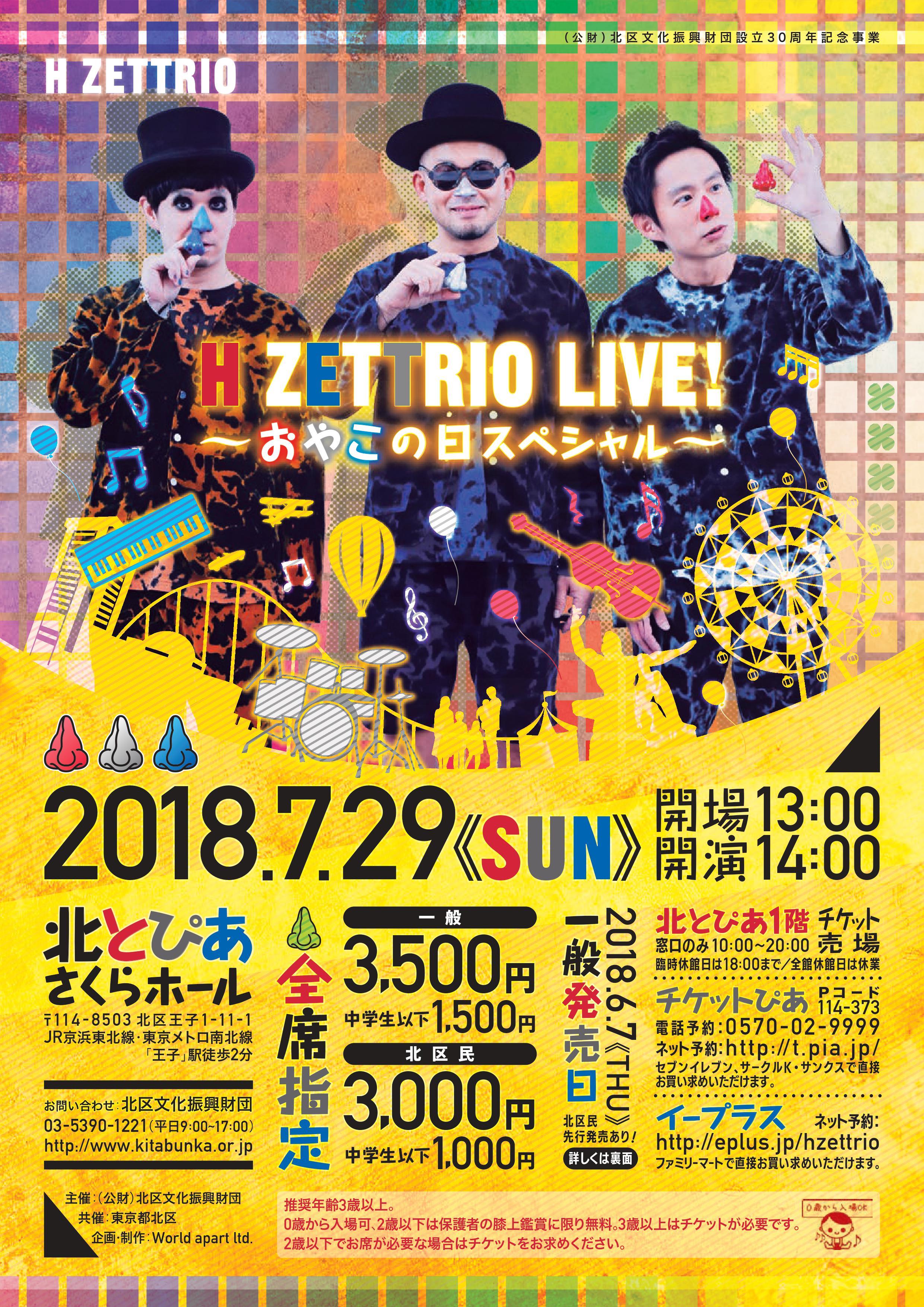 H ZETTRIO LIVE!  ~おやこの日スペシャル~