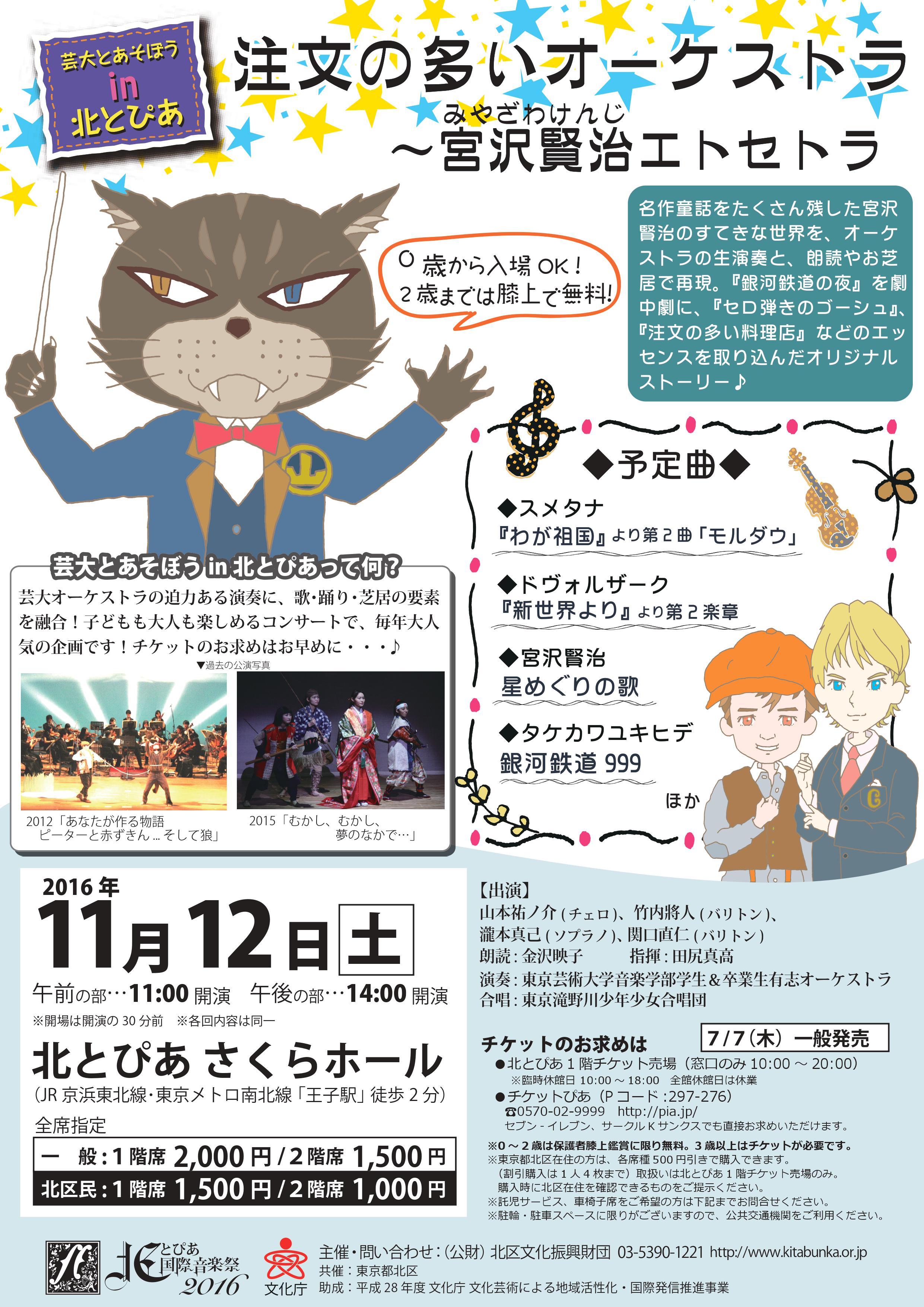 0歳からのコンサート 注文の多いオーケストラ~宮沢賢治エトセトラ