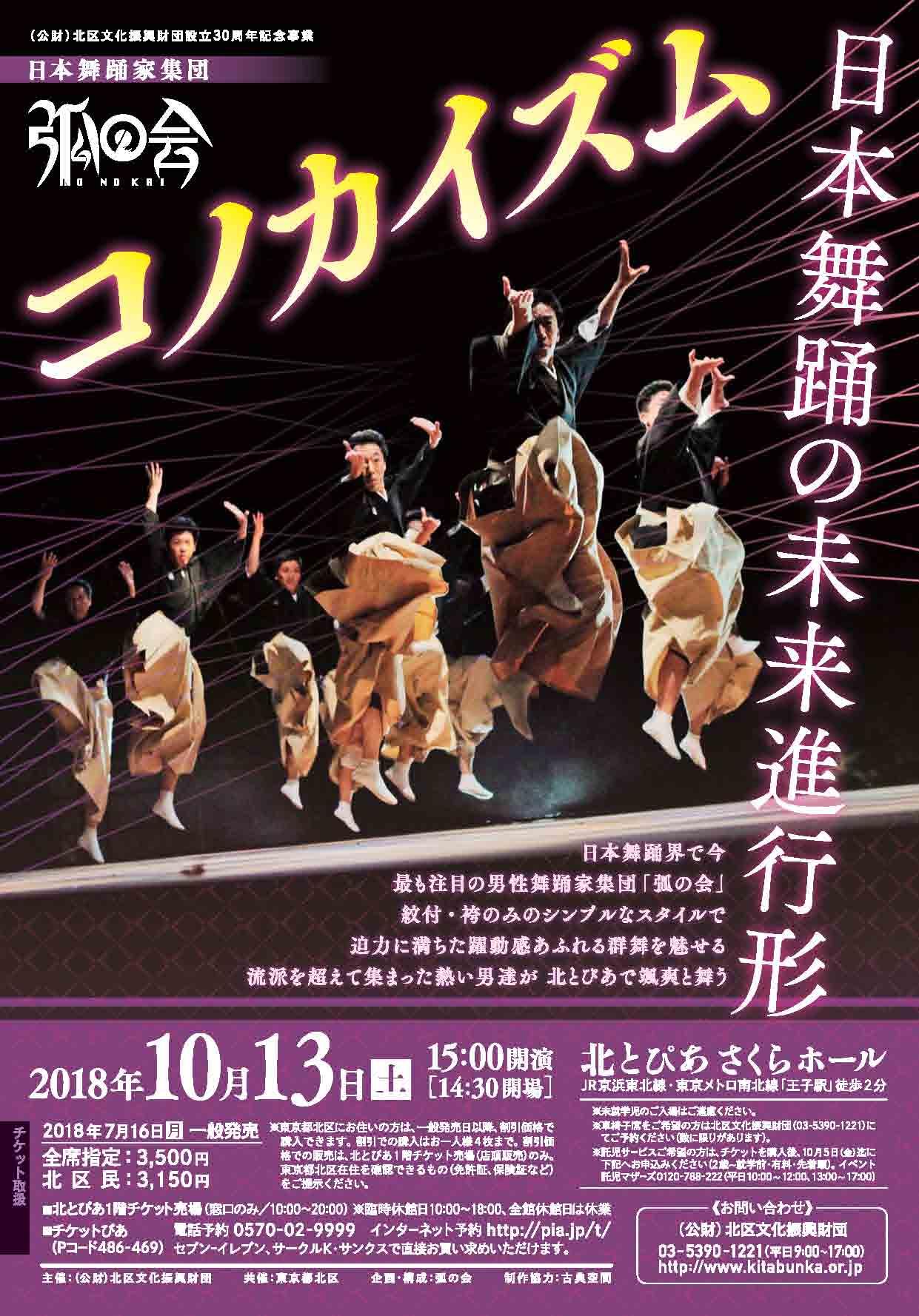 日本舞踊家集団 弧の会 『コノカイズム』