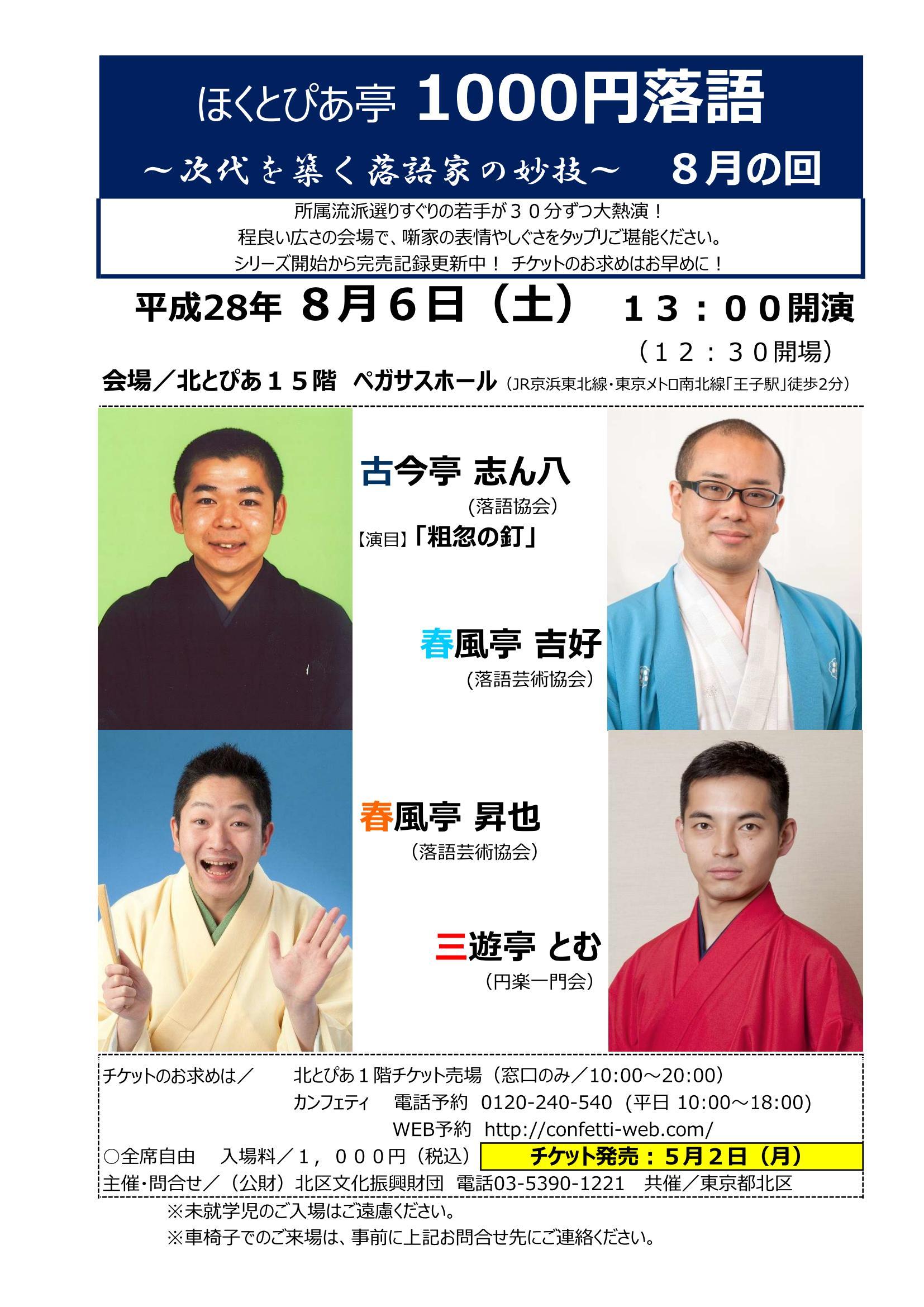 ほくとぴあ亭 1000円落語 8月の回