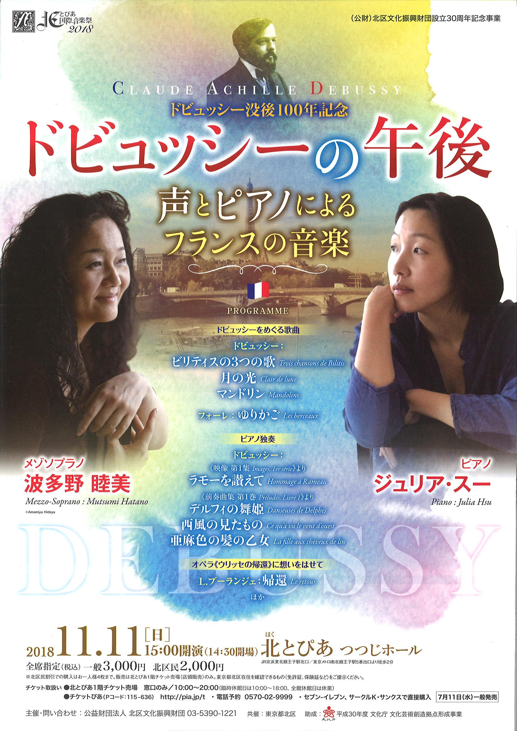 ドビュッシーの午後 ~声とピアノによるフランスの音楽~