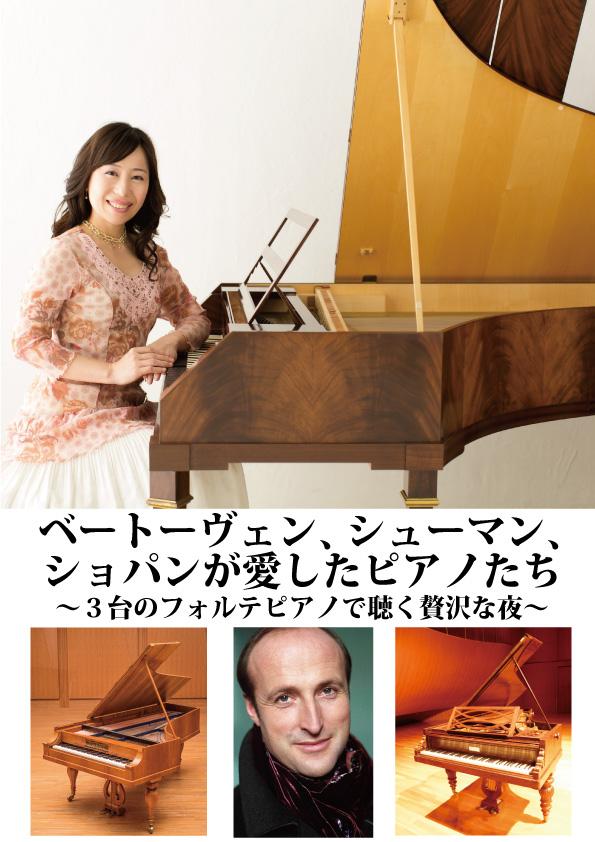 ベートーヴェン、シューマン、ショパンが愛したピアノたち<br /> ~3台のフォルテピアノで聴く贅沢な夜~
