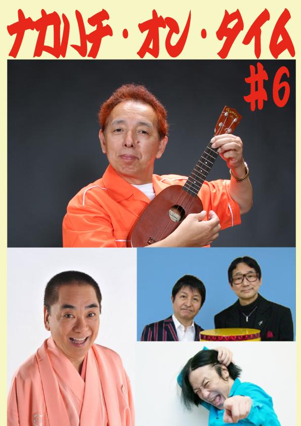 ナカハチ・オン・タイム♯6