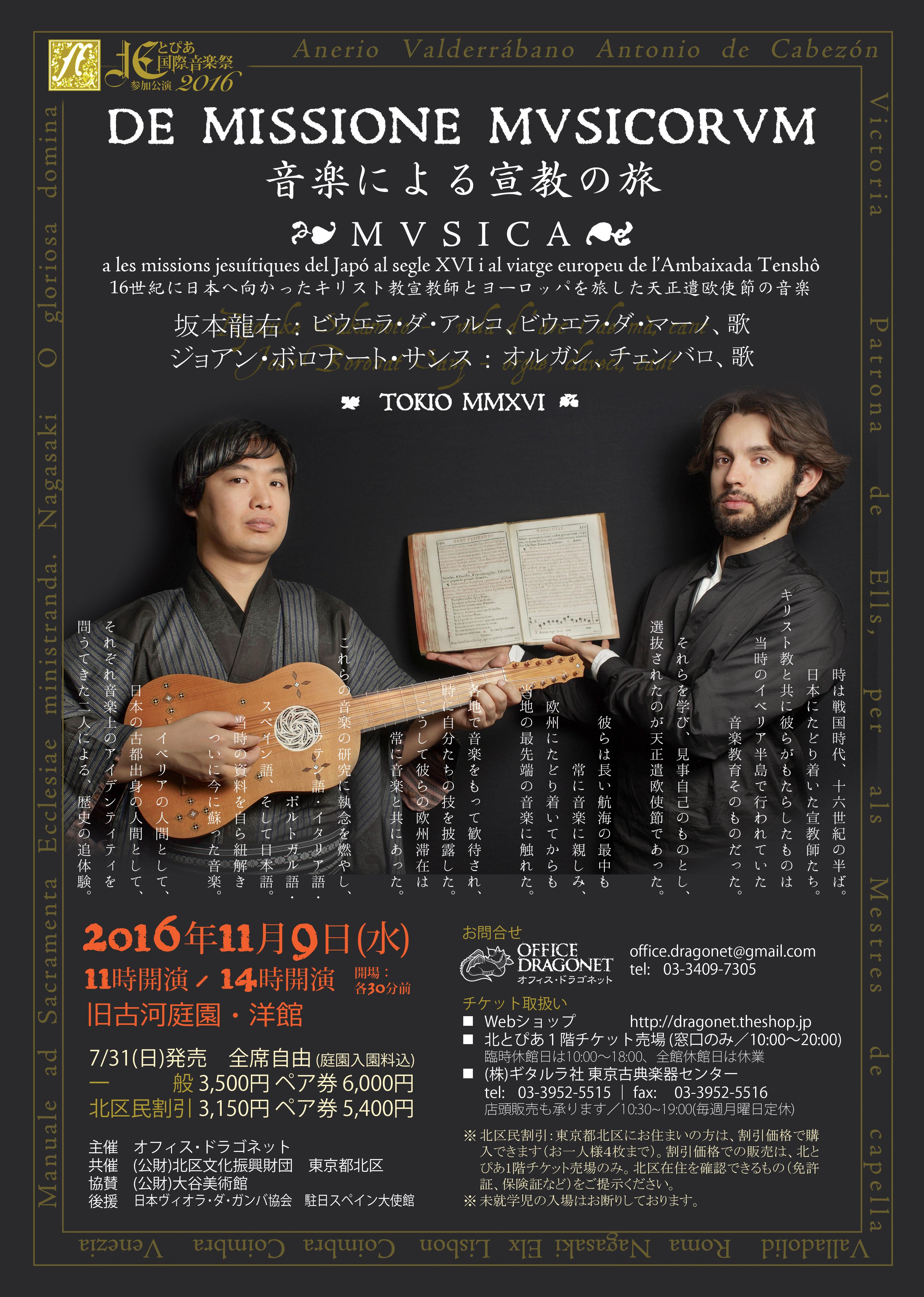 DE MISSIONE MUSICORUM 音楽による宣教の旅