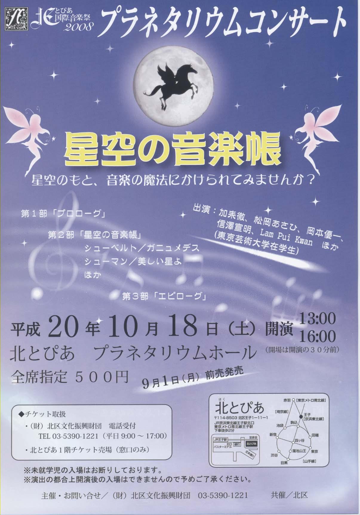 10月18日プラネタリウムコンサート