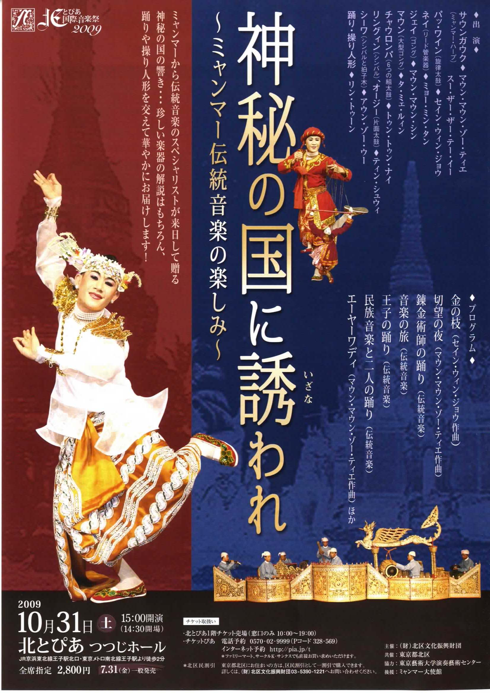 10月31日ミャンマー伝統音楽
